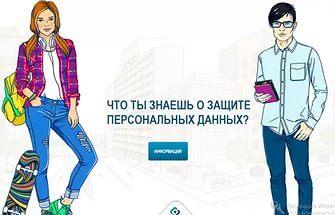 ЭЛЕМЕНТ ДЕКОРА-персональные данные